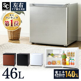 【設置対応可】冷蔵庫 小型 1ドア 46L PRC-B051D冷蔵庫 1ドア 46L コンパクト パーソナル 右開き 左開き シンプル 一人暮らし 1人暮らし ひとり暮らし キッチン家電 大型家電 白物家電 ホワイト ブラック シルバー ダークウッド【D】