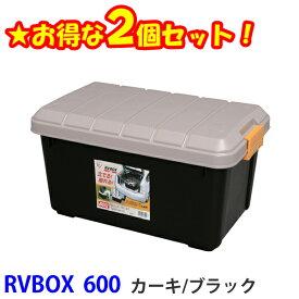 《2個セット》RVBOX エコロジーカラー 600RVボックス トランク カートランク 収納ボックス 工具箱 工具ケース ストッカー ボックス 屋外収納 屋外 収納 車 アウトドア レジャー 園芸 ガーデニング カーキ ブラック アイリスオーヤマ