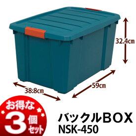 《3個セット》バックルボックス NSK-450バックルBOX ボックスコンテナ ガーデニング ガーデンボックス 園芸 収納 フタ付き ツールボックス コンテナボックス 工具箱 工具おもちゃ箱 収納ボックス グリーン オレンジ アイリスオーヤマ