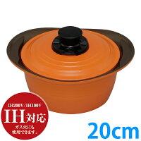 無加水鍋 20cm オレンジ MK...