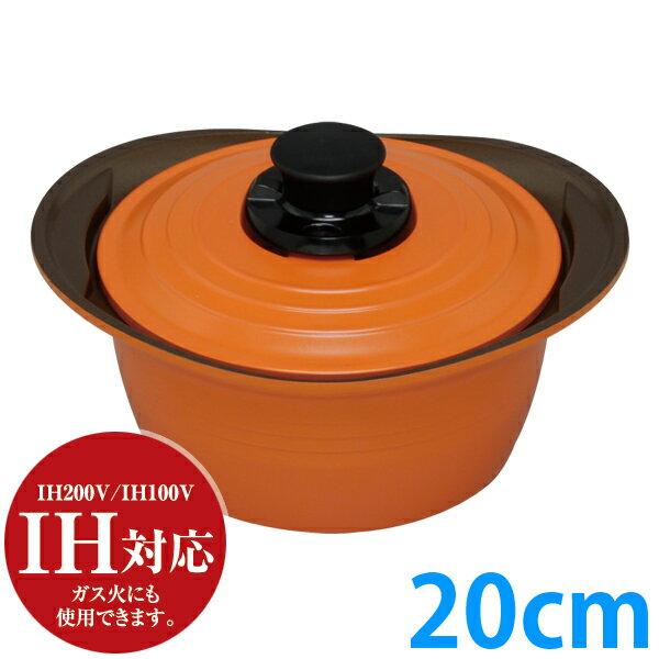 無加水鍋 20cm オレンジ MKS-P20 送料無料 両手鍋 ih対応 無水鍋 20cm 無水調理鍋 鍋 無水調理 ができる アイリスオーヤマ 無水鍋で料理する
