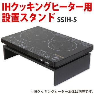供IRIS OHYAMA 2份电磁炉使用的台灯SSIH-54黑色[efeel(efiru)/IH烹调加热器/IH台上烹调器/IH炉子/IH加热器/玻璃最高层/保养简单]2份IH◆2]