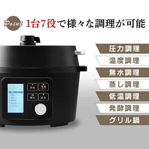 電気圧力鍋4.0LブラックPMPC-MA4-B送料無料電気圧力鍋ナベなべ電気鍋手軽簡単圧力鍋アイリスオーヤマ