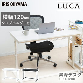 昇降デスク 幅120cm UDD-1200 ブラック ホワイト送料無料 昇降 デスク desk ですく 机 つくえ ツクエ 高さ調節 高さ調整 調節 姿勢 立つ 座る 姿勢 集中 オフィス office 仕事 オフィスデスク テーブル アイリスオーヤマ