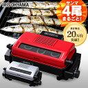 【在庫処分】アイリスオーヤマ マルチロースター 魚焼き レッド シルバー EMT-1101送料無料 フィッシュロースター 魚…