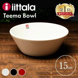 イッタラ Teema bowl 15cm TMB15ボウル ティーマ 直径15cm シンプル 磁器 ギフト iittala 食洗器 レンジ・オーブンOK 並行輸入品 ホワイト ブラック レッド【D】