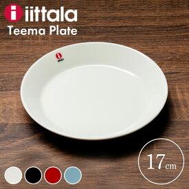 イッタラ Teema plate 17cm TMP17プレート ティーマ 直径17cm シンプル 磁器 ギフト iittala 食洗器 レンジ・オーブンOK 並行輸入品 ホワイト ブラック ライトブルー レッド【D】