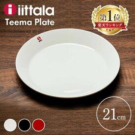 イッタラ Teema plate 21cm TMP21プレート ティーマ 直径21cm シンプル 磁器 ギフト iittala 食洗器 レンジ・オーブンOK 並行輸入品 ホワイト ブラック レッド【D】