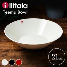 イッタラ Teema plate deep 21cm TMPD21ディーププレート ティーマ 直径21cm シンプル 磁器 ギフト iittala 食洗器 レンジ・オーブンOK 並行輸入品 ホワイト ブラック レッド【D】