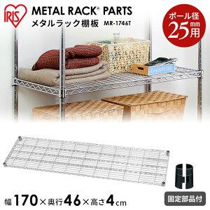 メタルラック棚板 MR-1746T収納 スチール メタルシェルフ ラック ワイヤーシェルフ ワードローブ メタルパーツ 部品 アイリスオーヤマ