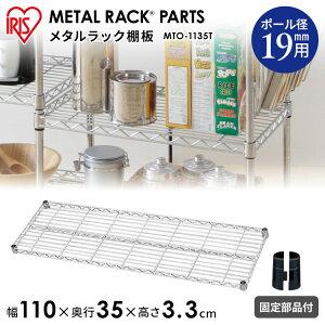 メタルミニ棚板 MTO-1135T収納 スチール メタルシェルフ ラック ワイヤーシェルフ ワードローブ メタルパーツ 部品 アイリスオーヤマ