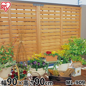ルーバーラティス ML-909 ブラウン ダークブラウン ラティス フェンス 目隠し 木製 ガーデニング ガーデン 目隠し用 バルコニー ベランダ 園芸