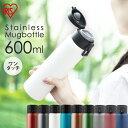 水筒 600ml アイリスオーヤマ SB-O600 ワンタッチ送料無料 水筒 キッズ 子供 マグボトル ステンレス すいとう レジャ…