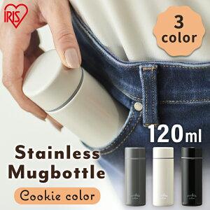 ステンレスケータイボトルミニ クッキーカラー 0.12L SBC-S120