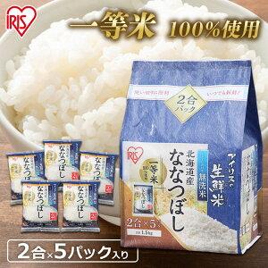 【100円OFFクーポン対象】アイリスの生鮮米 無洗米 北海道産ななつぼし 1.5kg アイリスオーヤマ