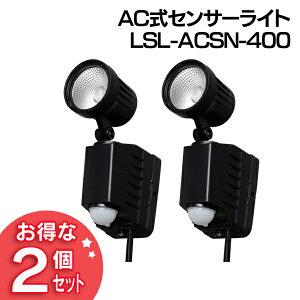 《2個セット》AC式センサーライト 1灯式 LSL-ACSN-400送料無料 センサーライト ライト アウトドア用品 キャンプ アイリスオーヤマ