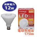 アイリスオーヤマ LEDビームランプ 電球色 LDR12L-W-V3
