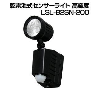 乾電池式センサーライト 高輝度 1灯式 LSL-B2SN-200防犯ライト センサーライト ライト センサー 防犯 乾電池式 アイリスオーヤマ