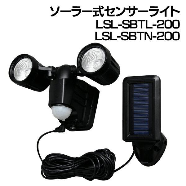 ソーラー式センサーライト 2灯式 電球色相当(LSL-SBTL-200)・昼白色相当(LSL-SBTN-200) アイリスオーヤマ