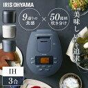 《ポイント10倍》\レビュー記載でおまけ/低糖質 炊飯器 3合 ih アイリスオーヤマ RC-IL30 ブラック ホワイト送料無…