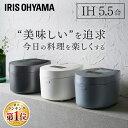 《ポイント10倍》\レビュー記載でおまけ/糖質カット炊飯器 炊飯器 5.5合 IH RC-IL50 ブラック ホワイト 炊飯器 炊飯…