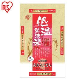 低温製法米 秋田県産あきたこまち 5kg アイリスオーヤマ