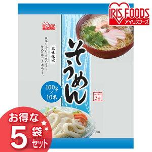 【5袋セット】風味伝承そうめん 1kg アイリスフーズ  風味伝承 風味 伝承 そうめん 素麺 5袋 セット 小麦粉 日本産 国産