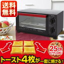 クーポン オーブン トースター おしゃれ ブラック