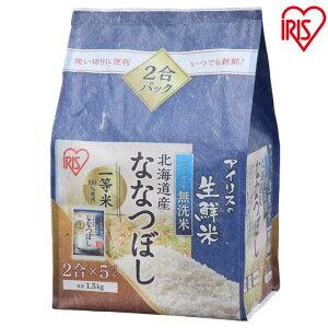 アイリスの生鮮米 無洗米 北海道産ななつぼし 1.5kg アイリスオーヤマ
