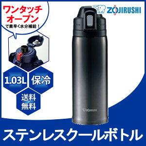 【送料無料】【象印水筒】象印ステンレスクールボトル1.03LSD-ES10【直飲み保冷】【D】【ZOJIRUSHI】【RCP】