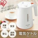 【送料無料】【電気ポット ケトル】電気ケトル IKK-1001-W ホワイト[お湯 電気ポッド やかん 湯沸し ポット]【アイリ…