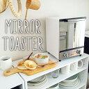 ミラーオーブントースター 縦型 MOT-012 送料無料 ミラー調オーブントースター おしゃれ トースター パンくずトレイ ミラートースター おしゃれオーブント...