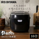 [クーポンご利用で10%OFF]炊飯器 1升 RC-IE10-B IHジャーあす楽対応 送料無料 米屋の旨み 銘柄炊き 炊飯ジャー 10合 …