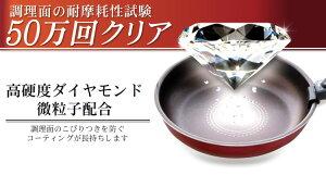 IH対応ダイヤモンドコートパン6点セットH-IS-SE6アイリスオーヤマ送料無料フライパンセット炒め鍋ih対応ダイヤモンドコートフライパンダイヤモンドフライパン取っ手が取れる鍋母の日◆2