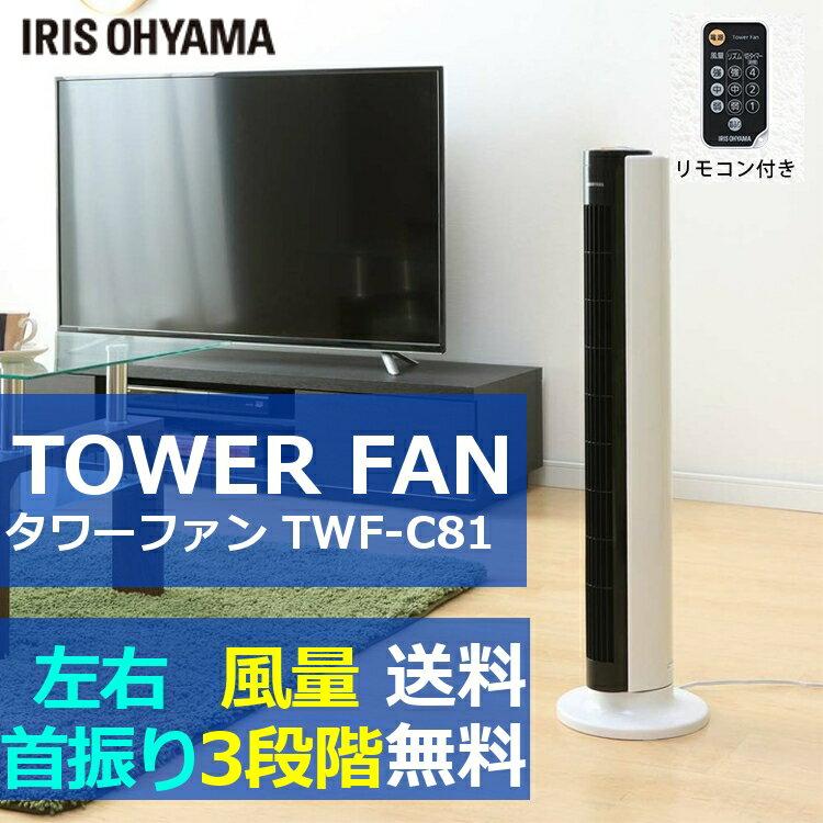 扇風機 タワー型 縦型あす楽対応 送料無料 タワー タワーファン スリム リモコン タイマー 首振り 静音 おしゃれ ファン TWF-C81 アイリスオーヤマ