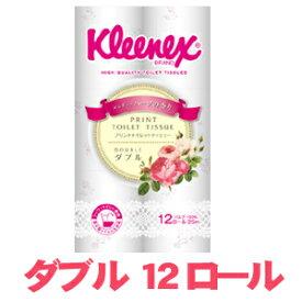 \在庫処分/クリネックス[Kleenex] ローズプリントハーブの香り12ロール吸収力と柔らかさ2倍の花柄プリントつきダブル【D】