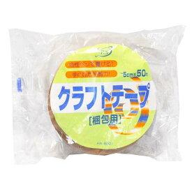全国家庭用品卸商業協同組合クラフトテープ 梱包用 50m【TC】