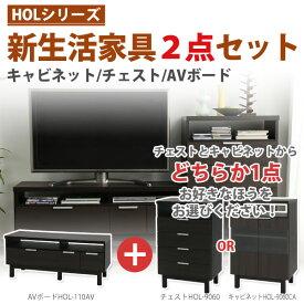 HOLシリーズ・新生活家具2点セット(AVボード+チェスト・キャビネット)送料無料 木製家具 シリーズ家具 デザイン家具 インテリア 一人暮らし 家具一式 収納ボックス 収納ケース アイリスオーヤマ