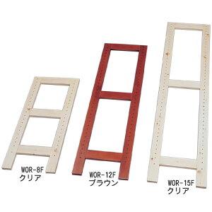 (オプションパーツ)《幅35cm》《幅35cm》ウッディラックフレーム WOR-15F[木製ラック/ウッドラック/アイリスオーヤマ ウッディラック/天然木/インテリア/ラック]
