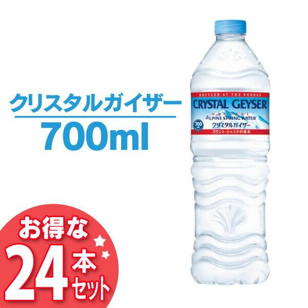 クリスタルガイザー 700ml 24本入【D】