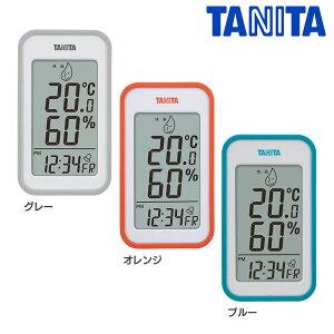 【デジタル】デジタル温湿度計【温度計 湿度計 おしゃれ】タニタ[TANITA] TT-559・グレー・オレンジ・ブルー【KM】【TC】