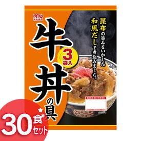送料無料 牛丼の具 【30人前:1個3人前×10個】 牛丼 レトルト 30食入り セット 非常食 丸大食品 【TD】【代引不可】