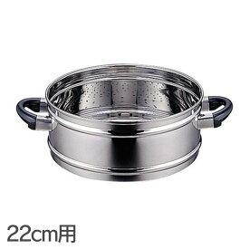 【オブジェ 蒸し器】オブジェ オプション 蒸し器 22cm用 OJ-7S-M【蒸し料理 蒸し鍋 日本製】宮崎製作所 【D】【FK】