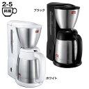 ★最安値に挑戦★コーヒーメーカー ドリップ式 SKT54-1-B SKT54-3-W送料無料 Melitta コーヒーメーカー ノアブラック …