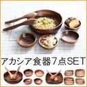 7点セット サラダボウル アカシアトレーセット(スプーン&フォーク付)スクエアA(94494)/ラウンドB(94495)食器 キッチン 木製食器 皿 プレート ...
