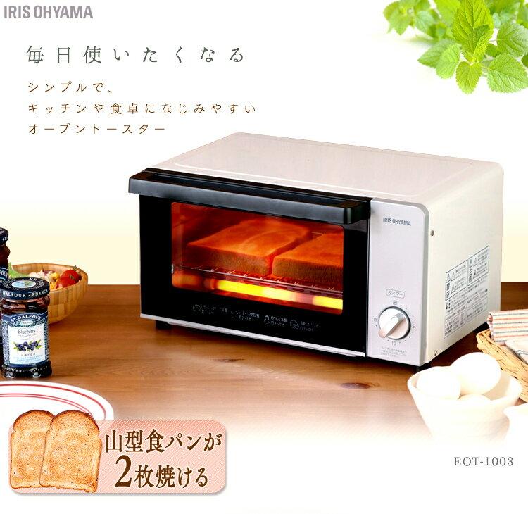 オーブントースター EOT-1003 ホワイト アイリスオーヤマ