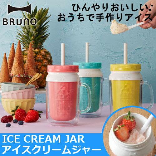 \在庫処分価格/アイスクリームジャー BHK076アイスクリームジャー アイスクリームメーカー アイスクリーマー ブルーノ かわいい スプーン付 フローズンドリンク かき氷 アイスクリーム イエロー・ピンク・ブルー【D】【B】【ID】