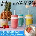 アイスクリームジャー BHK076アイスクリームジャー アイスクリームメーカー アイスクリーマー ブルーノ かわいい スプーン付 フローズンドリンク かき氷 ア...