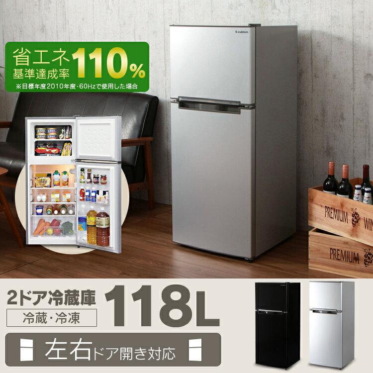 2ドア冷凍冷蔵庫 118L シルバー ブラック AR-118L02BK・AR-118L02SLあす楽対応 送料無料 冷蔵庫 冷凍庫 2ドア冷蔵庫 一人暮らし 単身用【D】