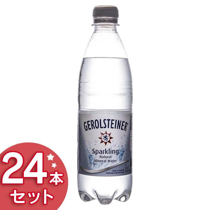 ゲロルシュタイナー 500ml×24本 送料無料 炭酸水 ミネラルウォーター スパークリング GEROLSTEINER 【D】